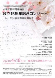 点字楽譜利用連絡会設立15周年記念コンサート(2021年4月18日(日)14:00開演、東京文化会館)